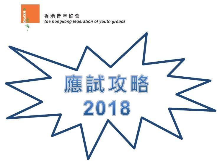 2018 DSE 應試攻略_ENG1