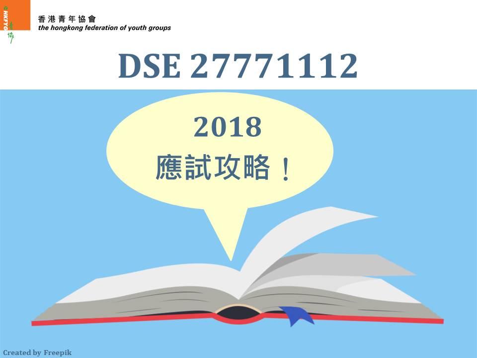 DSE 27771112應試攻略