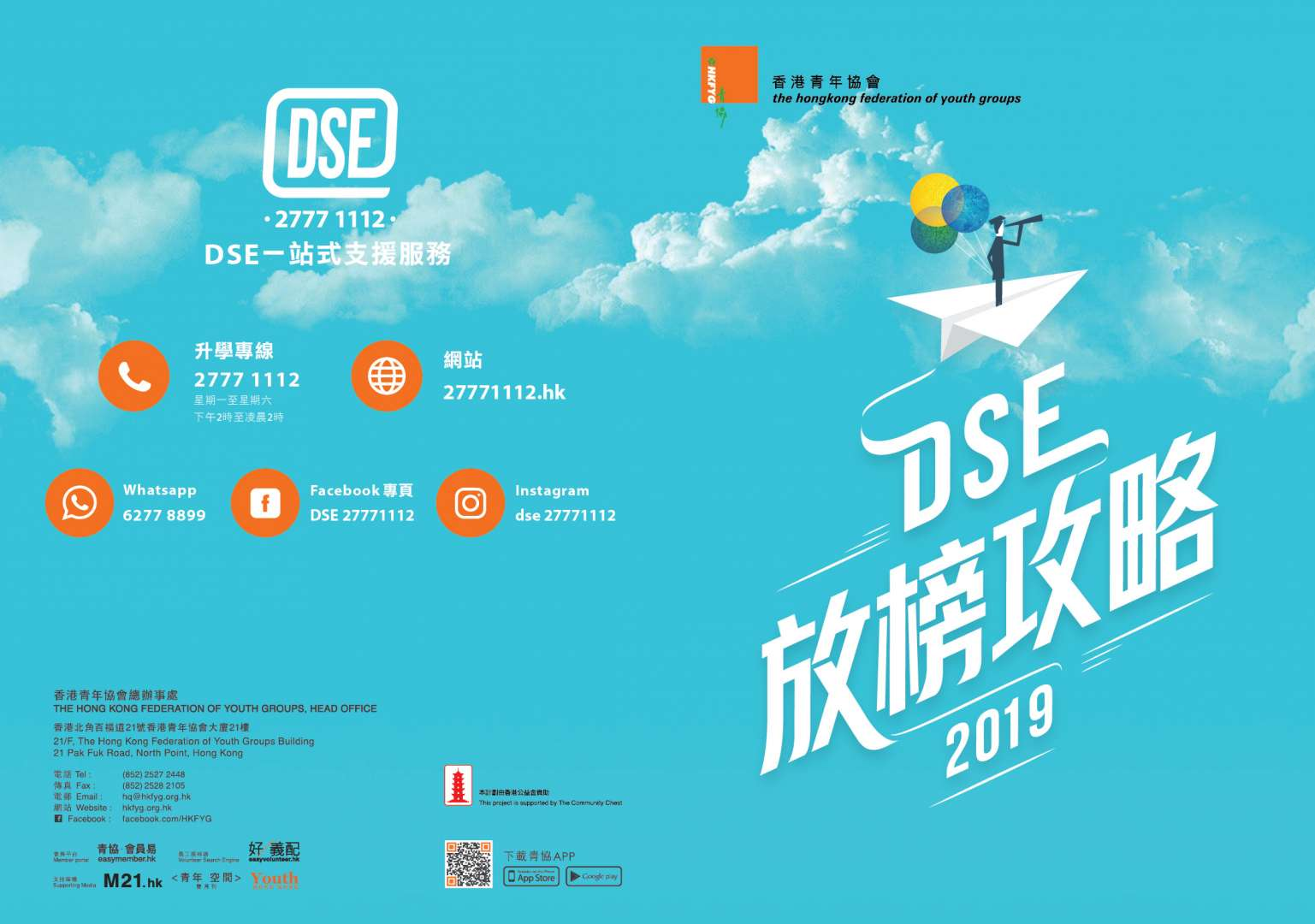 DSE放榜攻略2019_cover_4-01
