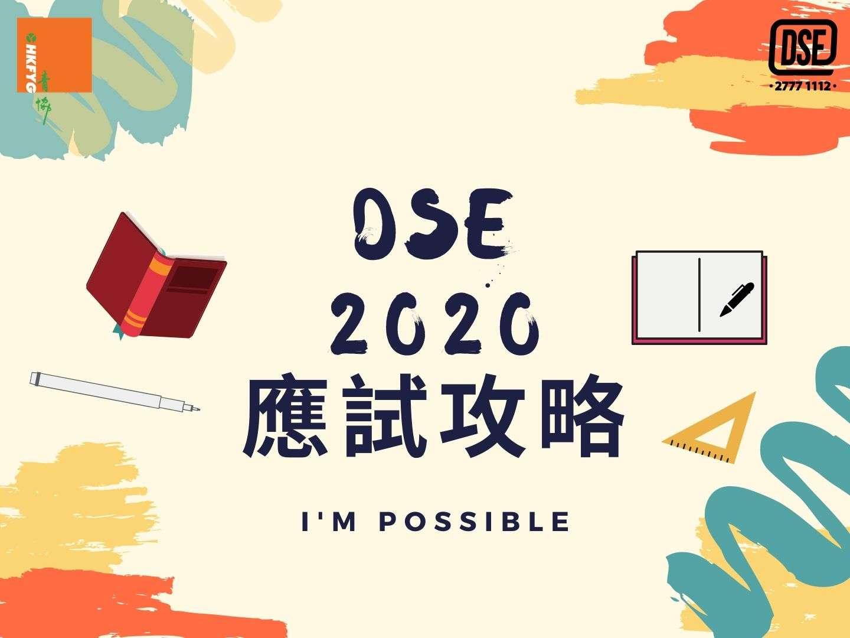 DSE 2020 應試攻略 (1)